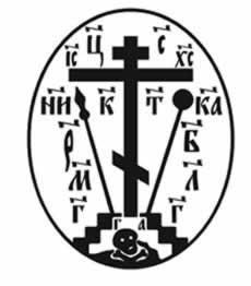 значение га на знаке православие или смерть ее, получаем увеличение